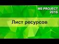 MS Project 2016 Лист ресурсов