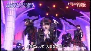 AKB48 大島優子センターメドレー ヘビーローテーション~ギンガムチェック~前しか向かねえ