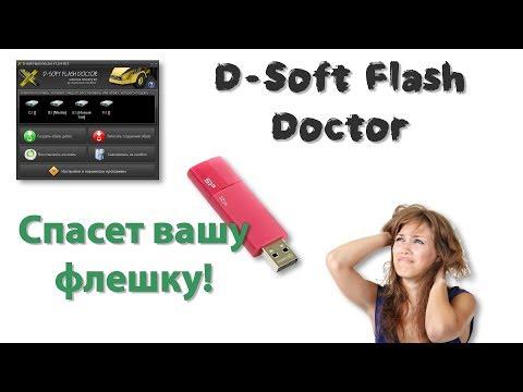 D-Soft Flash Doctor скачать бесплатно на русском | Zagruzi.top