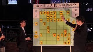 【将棋】第76期名人戦第1局 師匠・鈴木大介の弟子いじりが冴えてる件