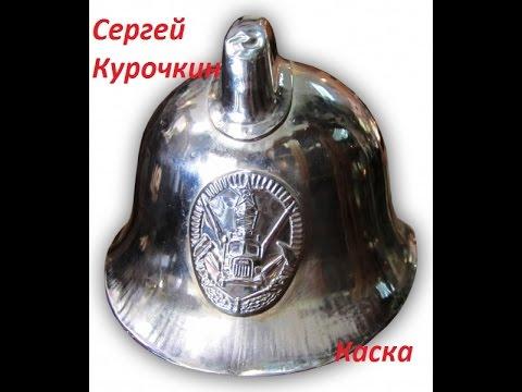 Скачать бесплатно mp3 песню МЧС-РОССИИ - Пожарные без