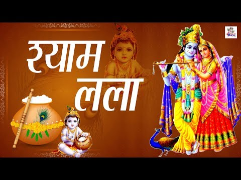 कृष्णा-भजन-:--श्याम-लला-|-krishna-bhajan-|-hit-bhajan-|-krishna-|-bhajan-kirtan