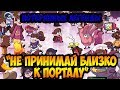 НЕ ПРИНИМАЙ БЛИЗКО К ПОРТАЛУ ГЛАВА 3 офиц комикс Гравити Фолз ПОТЕРЯННЫЕ ЛЕГЕНДЫ Gravity Falls mp3