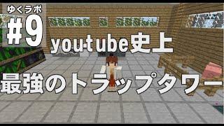 【Minecraft】ゆくラボ~遺伝子工学でリケジョ無双~ Part9【ゆっく…