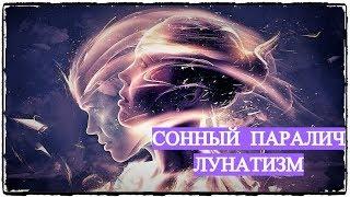 сонный Паралич и Лунатизм