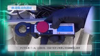 マルチ計測器 DCinACクランプメータ m-800p 操作方法