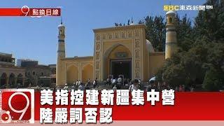 美指控建新疆集中營 陸嚴詞否認《9點換日線》2018.10.12