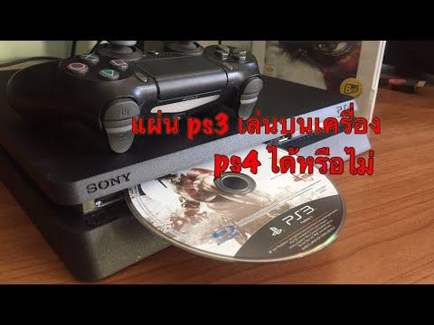 แผ่น PS3 เล่นบนเครื่อง PS4 (ได้หรือไม่)