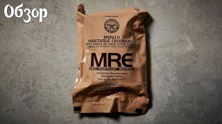 Обзор сухпайка USA MRE Menu No.20 Спагетти с мясным соусом
