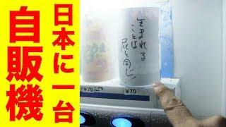 日本にここしかない!不思議過ぎる自動販売機