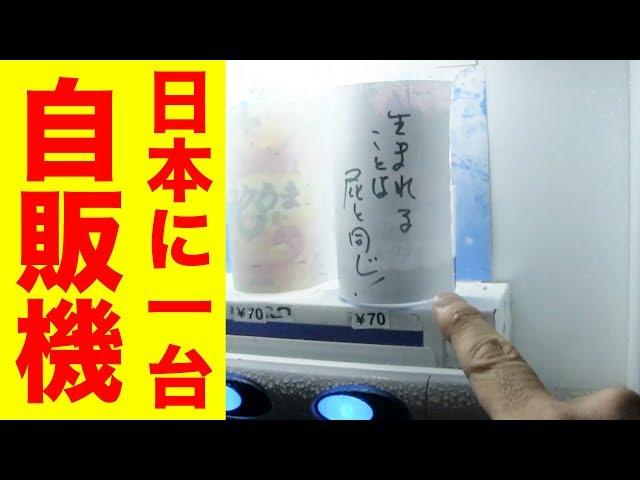 日本に一台の不思議な自販機で変なやつを全部買う!