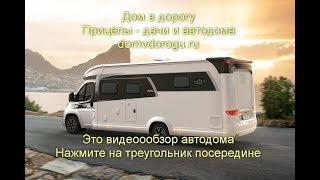 Автодом. Дом на колесах Hobby Optima Premium, T65 HGQ. Видеообзор
