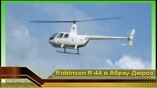 вертолет Robinson R-44 сел на дорогу в Абрау-Дюрсо. Гражданская авиация России(Новые видео на новом канале, Подпишись! https://www.youtube.com/channel/UCNziaXjW2N3sjpaegFn38Mw гражданская авиация вертолеты Росси..., 2012-08-17T18:14:31.000Z)