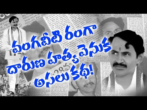 Real Story Behind Vangaveeti Ranga Political Journey | Vijayawada Leader | New Waves