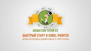Animation Tutor #2. Быстрый старт в Corеl Painter или основы цифрового рисунка