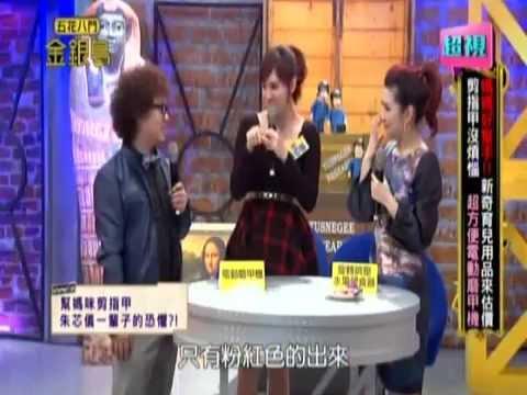 Zoli B Buzz Nail Trimmer in Taiwan Variety Show 《五花八門金銀島