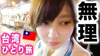 ひとりで台湾旅行したらYouTubeやめたくなりました thumbnail