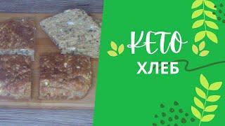 Кето хлеб Хлеб для бутербродов Хлеб на основе из сыра Фетты