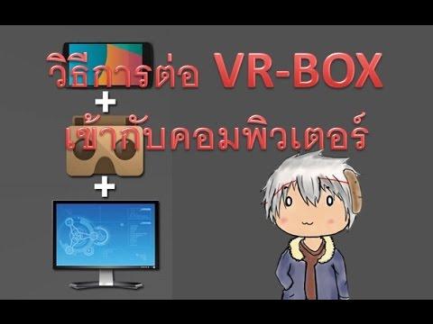การใช้ VR-BOX เชื่อมต่อกับคอมพิวเตอร์ สนับสนุนโดย VR Cardboard 3D Thailand