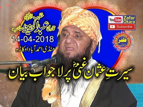 Hazrat Usman (R.A) Ki Seerat By Qari Abdul Hafeez Faisalabadi New Speech 14 april 2018 zafar okara