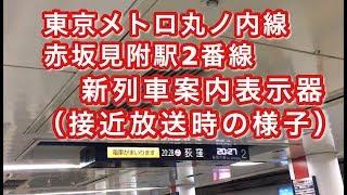 東京メトロ丸ノ内線赤坂見附駅2番線・新列車案内表示器(接近放送時の様子)
