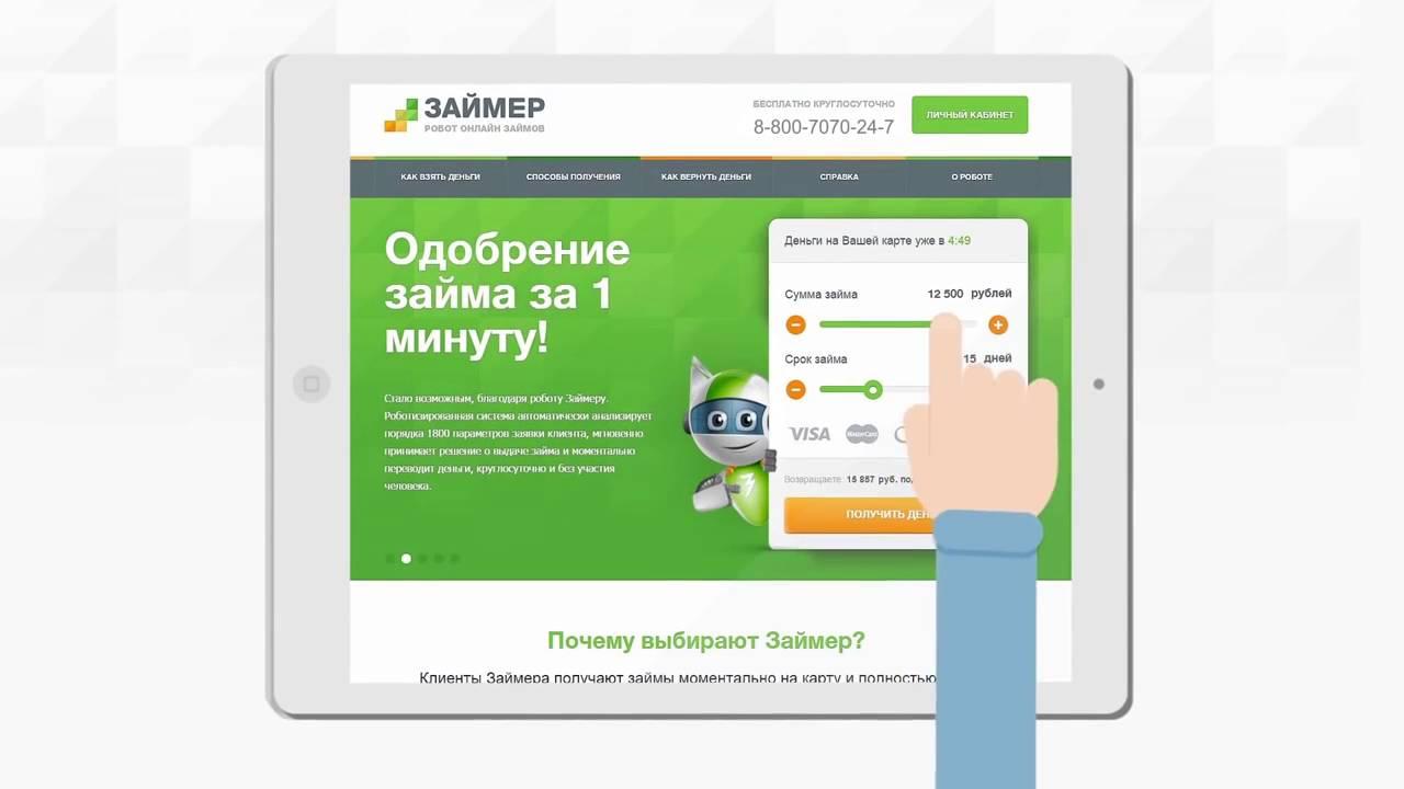 Банк открытие официальный сайт кредит рефинансирование