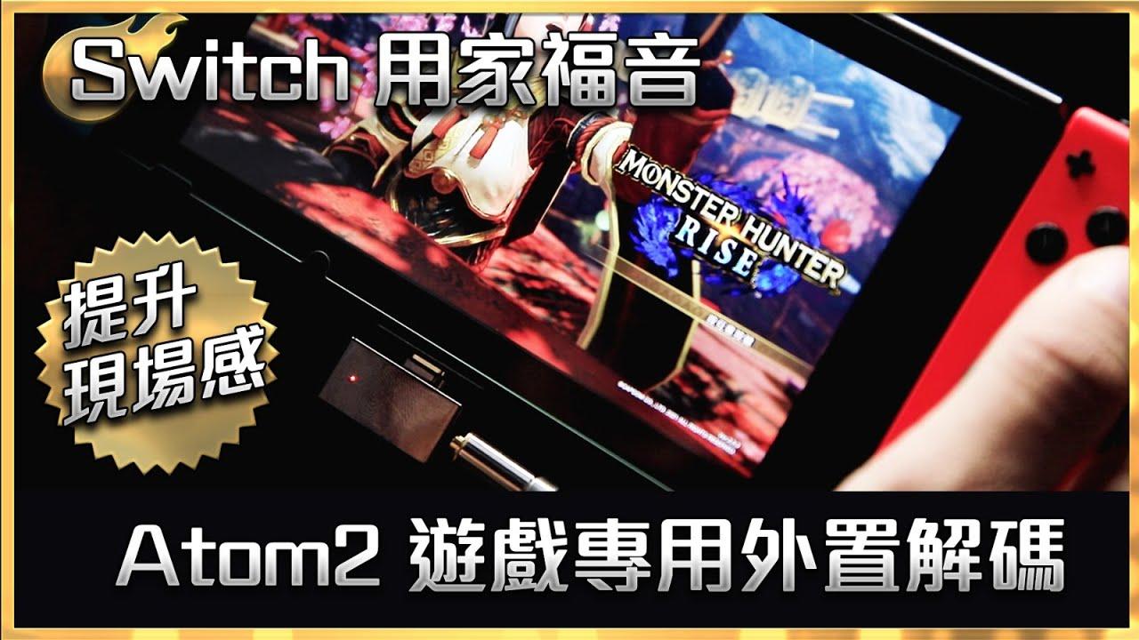 [毒海浮沉] Switch 用家福音 Atom2 遊戲專用外置解碼 外置解碼  中文字幕