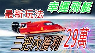 幸運飛艇玩法教學#5 | 飛艇最新玩法大破解 | 超高速獲利打法 教你如何再三把內獲利29萬
