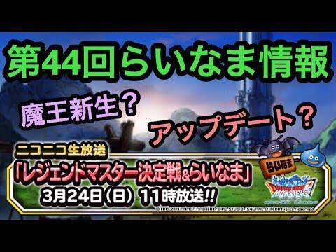 【DQMSL】第44回らいなま情報!魔王新生転生とアップデートがあるだと!?