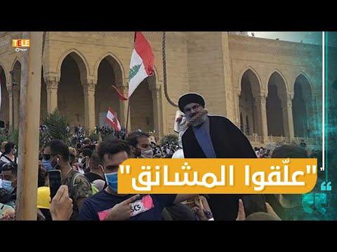 غضب شعبي واسع في لبنان.. ودعوات لحاسبة الطبقة السياسية الحاكمة والإطاحة بها على خلفية انفجار بيروت  - نشر قبل 57 دقيقة