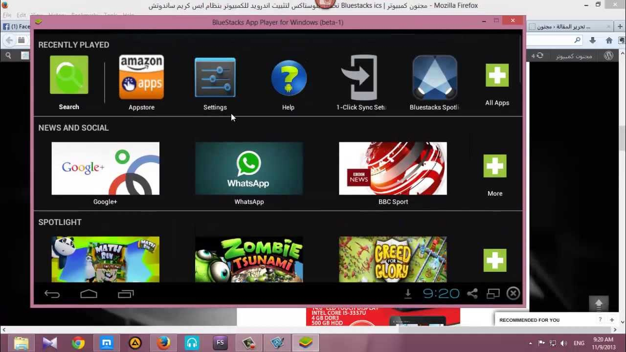 تحميل bluestacks 1