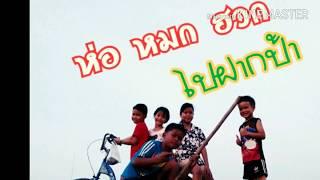 """ห่อหมกฮวกไปฝากป้า [cover MV] by ทีมงาน """"เซิ้งลงท่ง"""""""