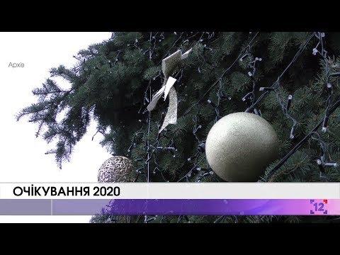 Очікування 2020: на що сподіваються лучани в новому році