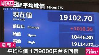 平均株価一時1万9000円台回復 値上げ幅1000円超(20/03/25)