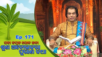Paka Kambala Pota Chhata Suna Abolakara Purana Katha | Full Ep-171 | 29 Mar | TarangTV
