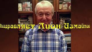 Смотреть Лион Измайлов поздравляет Андрея Вансовича с 55-летием онлайн