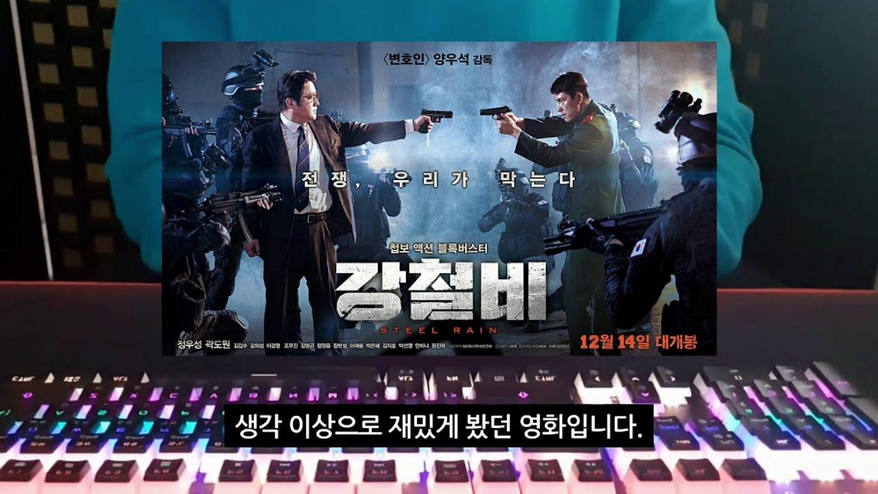 영화 제목 강철비 뜻 '비인도적 살상 무기 스틸레인' Movie 토크