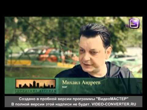 видео: Городские легенды — Призрачная Одесса