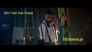 Премьера клипа! Мот feat Ани Лорак- Сопрано