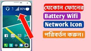 কিভাবে Battery Wifi Network Icon পরিবর্তন করবেন।