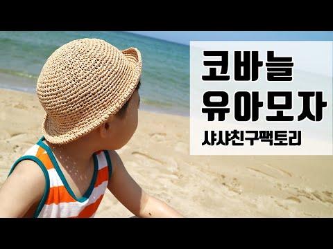 코바늘 여름모자뜨기/유아, 어린이 버킷햇 만들기 [샤샤친구팩토리]