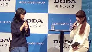 10/3(火)御茶ノ水ソラシティで行われた 「DODAキャンパス」イベントに ...