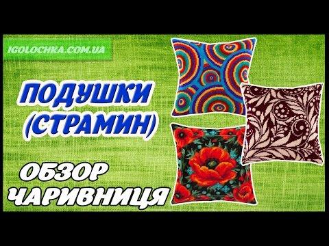 Интернет магазин вышивка крестом подушки
