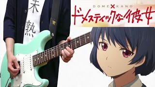 Domestic na Kanojo ドメスティックな彼女 OP 美波 - 「カワキヲアメク」Guitar Cover ギターで弾いてみた