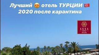 Лучший отель Турции по соотношению цена качество 2020 AKKA ALINDA HOTEL после карантина