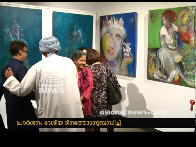 Painting exhibition at Oman national museum