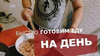 Готовим на целый день, Простой Рецепт Куриной Грудки на массу / VLOG