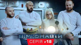 Звездонавты - 18 серия - 1 сезон | Комедия - Сериал 2018