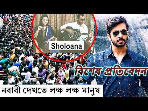 NABAB Movie Review And Public Reaction Sholoana | Abdul Aziz Shakib khan Subhashree