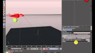 Анимация в Cinema 4d Урок-14